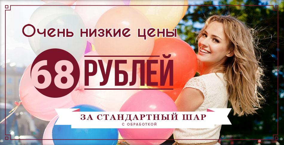 Набор из 20 шаров со скидкой 425 рублей
