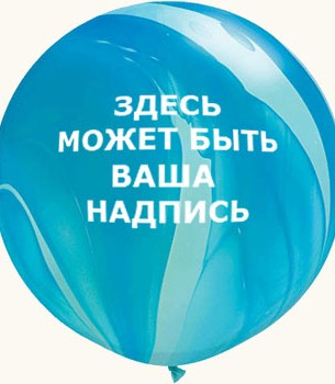 Украшение на праздник шар с вашей надписью